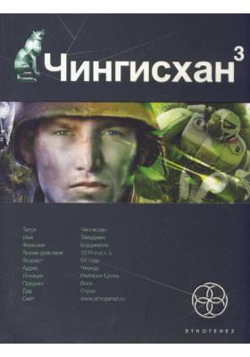 Чингисхан 3. Книга третья : Солдат неудачи