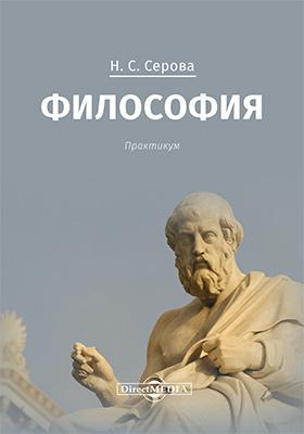 Философия: практикум