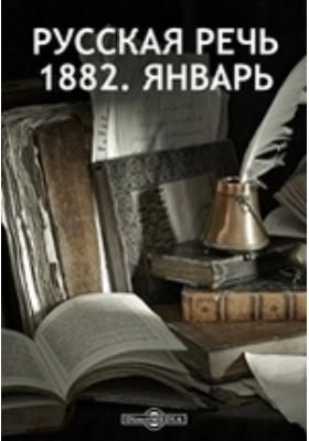 Русская речь. 1882. Январь