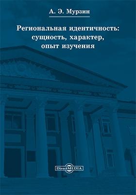 Региональная идентичность: сущность, характер, опыт изучения : сборник статей: сборник научных трудов