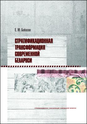 Стратификационная трансформация современной Беларуси: монография