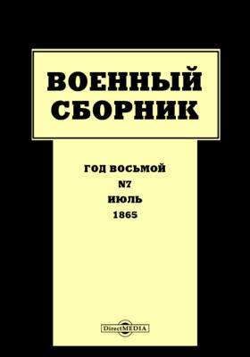 Военный сборник: журнал. 1865. Том 44. № 7