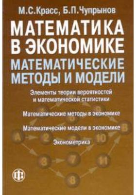 Математика в экономике : математические методы и модели: учебник