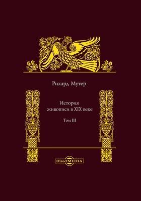 История живописи в XIX веке: монография. Т. III