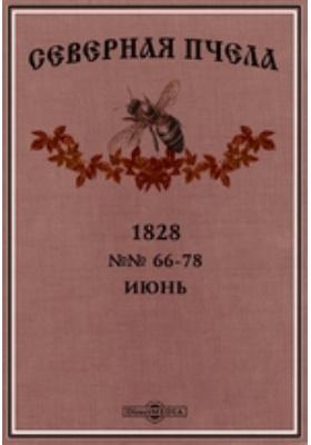 Северная пчела: журнал. 1828. №№ 66-78, Июнь