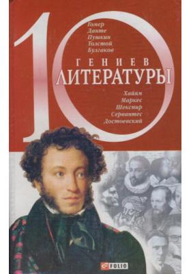 10 гениев литературы