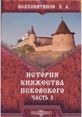 История княжества Псковского, Ч. 3