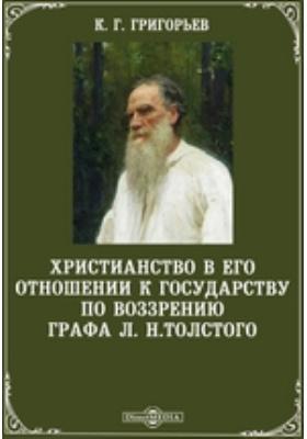 Христианство в его отношении к государству по воззрению графа Л. Н.Толстого: монография