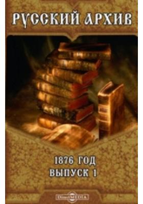 Русский архив: журнал. 1876. Вып. 1