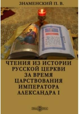 Чтения из истории русской церкви за время царствования императора Александра I