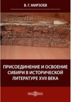 Присоединение и освоение Сибири в исторической литературе XVII века
