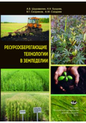 Ресурсосберегающие технологии в земледелии: учебное пособие