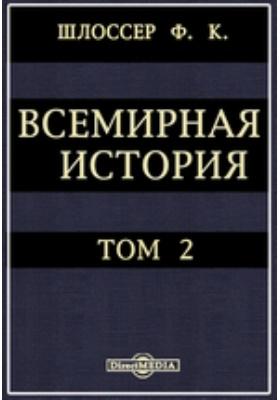 Всемирная история: научно-популярное издание. Т. 2