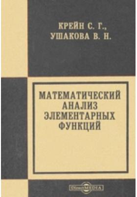 Математический анализ элементарных функций