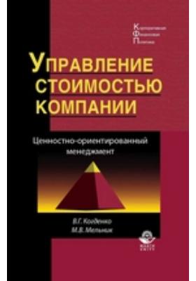 Управление стоимостью компании : Ценностно-ориентированный менеджмент: учебник