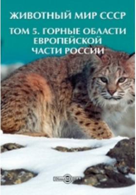 Животный мир СССР. Том 5. Горные области Европейской части России