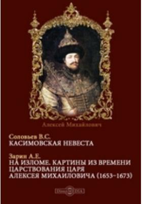 Алексей Михайлович: художественная литература