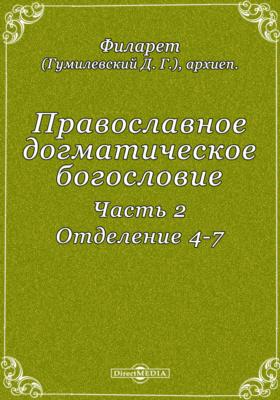 Православное догматическое богословие, Ч. 2. Отделение 4-7