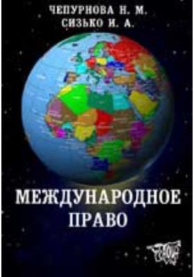 Международное право: учебно-методический комплекс