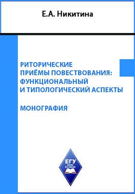 Риторические приемы повествования: функциональный и типологический аспекты