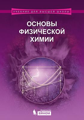 Основы физической химии: учебное пособие : в 2 ч., Ч. 1, 2