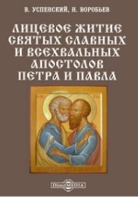 Лицевое житие святых Славных и Всехвальных Апостолов Петра и Павла