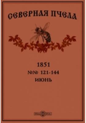 Северная пчела: журнал. 1851. №№ 121-144, Июнь