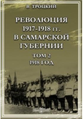 Революция 1917-1918 гг. в Самарской губернии. Т. 2. 1918 год
