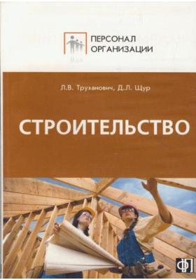 Персонал строительных организаций : Должностные инструкции