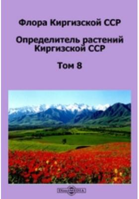 Флора Киргизской ССР : Определитель растений Киргизской ССР: монография. Т. 8