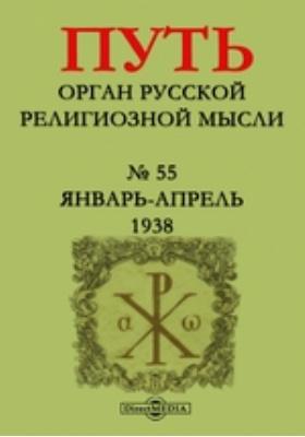 Путь. Орган русской религиозной мысли. 1938. № 55, Январь-Апрель