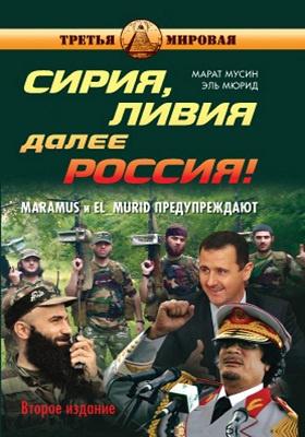 Сирия, Ливия. Далее Россия! : что будет завтра с нами