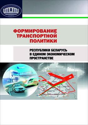 Формирование транспортной политики Республики Беларусь в Едином экономическом пространстве: монография