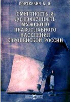 Смертность и долговечность мужского православного населения Европейской России