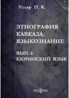 Этнография Кавказа. Языкознание. Вып.6. Кюринский язык
