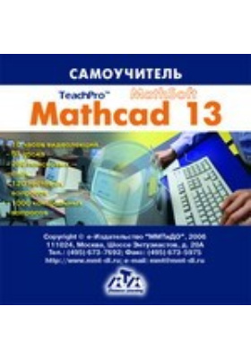 MathSoft Mathcad 13