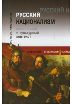 Русский национализм : Социальный и культурный контекст