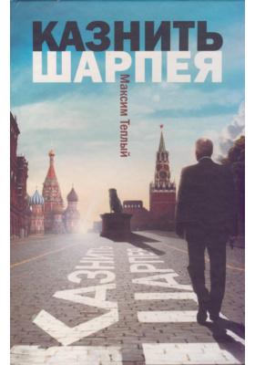 Казнить Шарпея : Роман, написанный в автомобиле