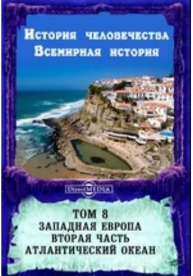 История человечества. Всемирная история. Т. 8. Западная Европа, Ч. 2. Атлантический океан