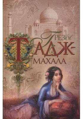Грезы Тадж-Махала