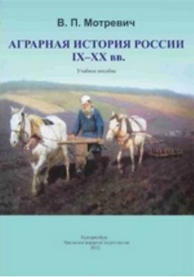 Аграрная история России (IX–XX вв.): учебное пособие