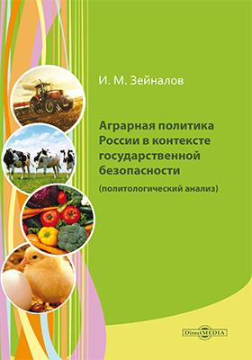 Аграрная политика России в контексте государственной безопасности (политологический анализ): монография