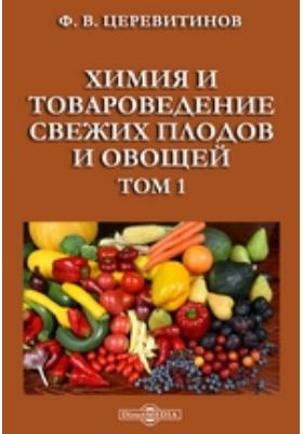Химия и товароведение свежих плодов и овощей. Т. 1
