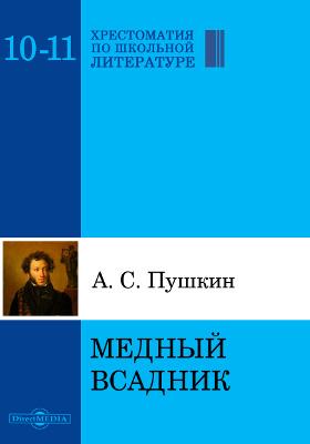 Медный всадник. Петербургская повесть: художественная литература