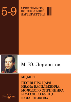 Мцыри. Песня про царя Ивана Васильевича, молодого  опричника и удалого купца Калашникова