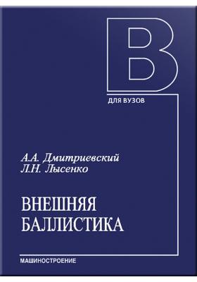 Внешняя баллистика: учебник