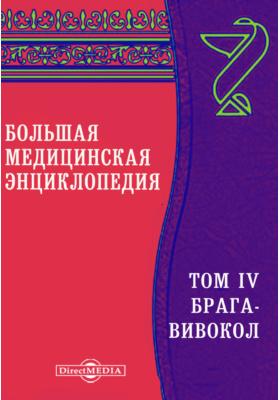 Большая медицинская энциклопедия: энциклопедия. Том IV. Брага-Вивокол