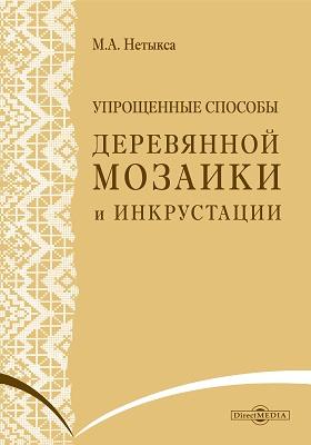Упрощенные способы деревянной мозаики и инкрустации: практическое пособие