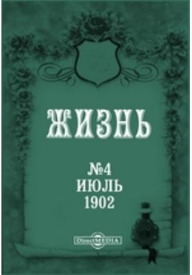 Литературный, научный и политический журнал «Жизнь»: журнал. 1902. № 4. Июль
