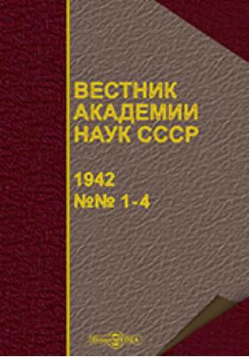 Вестник Академии наук СССР: журнал. 1942. № 1-4. 1942 г